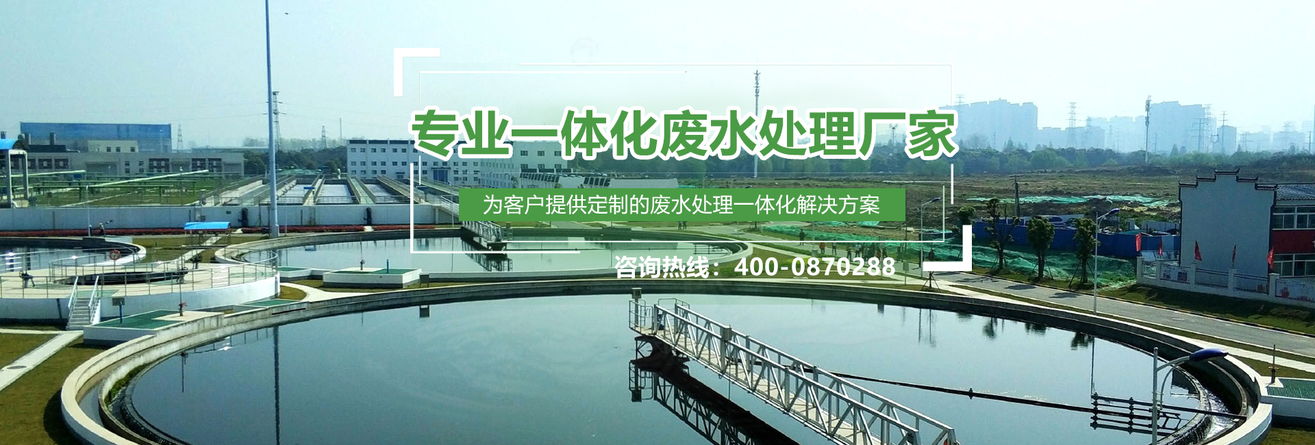 四川医疗废水处理